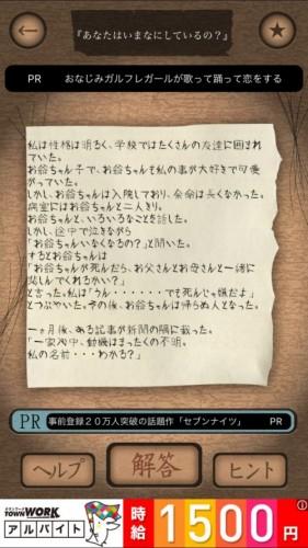 謎解き赤い封筒 060