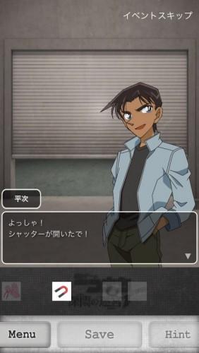 脱出ゲーム 名探偵コナン ~深閑の迷宮~ 攻略 105