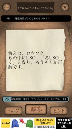 謎解き赤い封筒 053