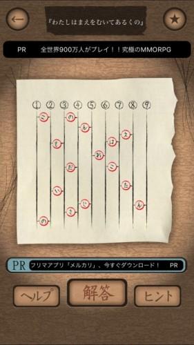 謎解き赤い封筒 044