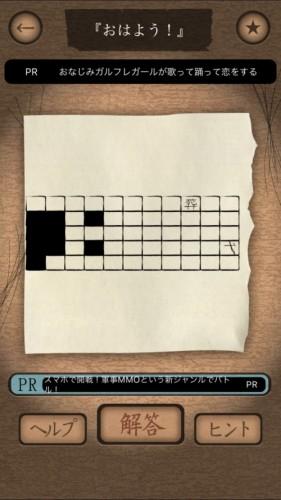 謎解き赤い封筒 036