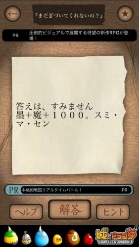 謎解き赤い封筒 199