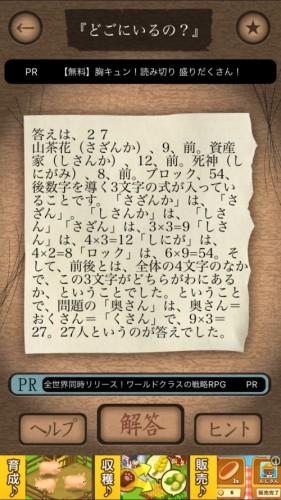 謎解き赤い封筒 183