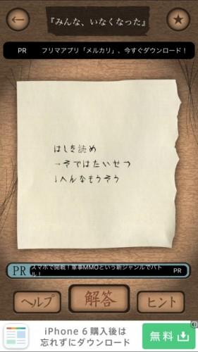 謎解き赤い封筒 058