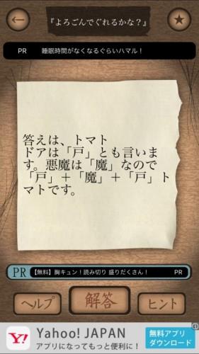 謎解き赤い封筒 139