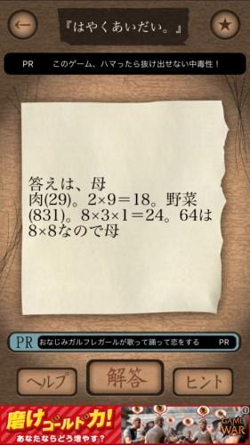 謎解き赤い封筒 123
