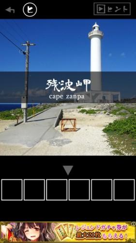 沖縄からの脱出 ~実写脱出ゲーム~ 002