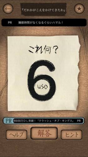 謎解き赤い封筒 052