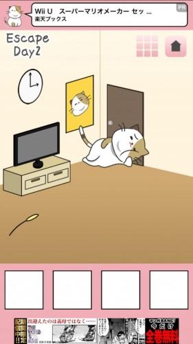 ブサにゃんこ~いたずらねこからの脱出~ 006