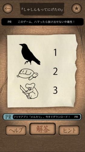 謎解き赤い封筒 018