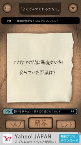 謎解き赤い封筒 138