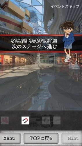 脱出ゲーム 名探偵コナン ~深閑の迷宮~ 攻略 116