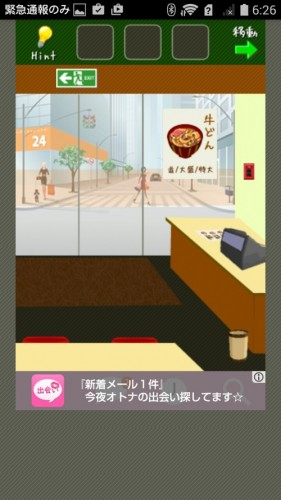 脱出ゲーム店長★コンビニ&牛丼屋編 攻略 002