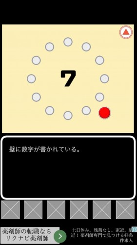 扉ノカナタ (5)
