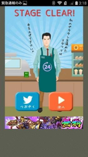 店長★コンビニ&牛丼屋編 攻略 149