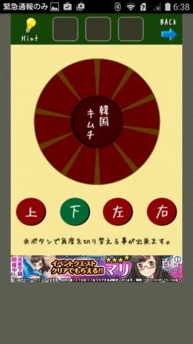 脱出ゲーム店長★コンビニ&牛丼屋編 攻略 054