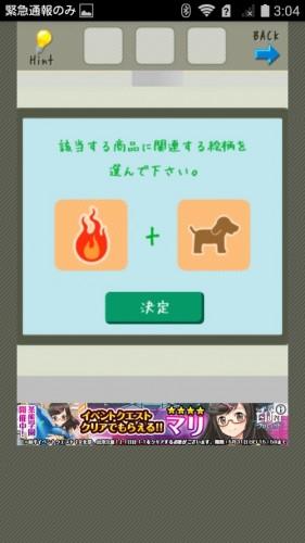 店長★コンビニ&牛丼屋編 攻略 078