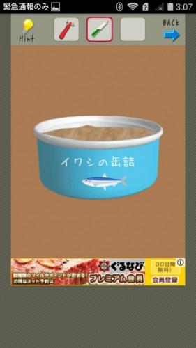 店長★コンビニ&牛丼屋編 攻略 097