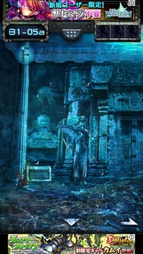 海底神殿からの脱出 攻略 054