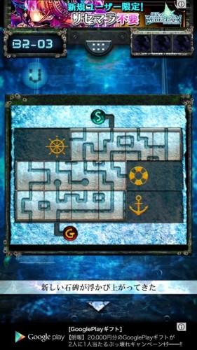 海底神殿からの脱出 攻略 103