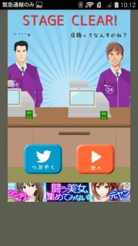 店長★コンビニ&牛丼屋編 攻略 150