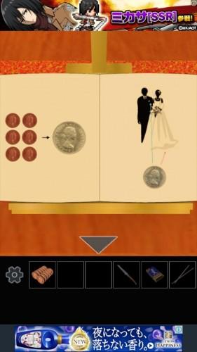 結婚式場からの脱出 (99)