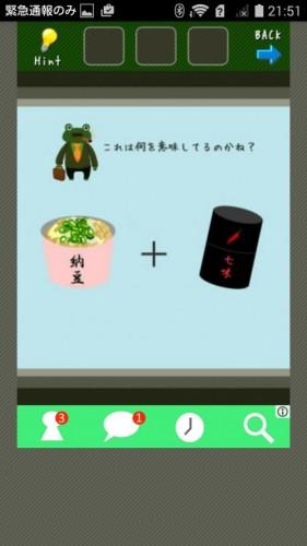 脱出ゲーム店長★コンビニ&牛丼屋編 攻略 028