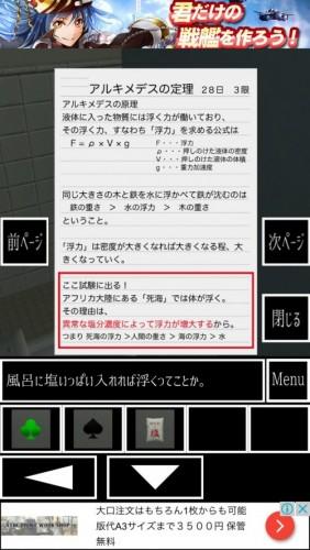男子トイレからの脱出 (71)