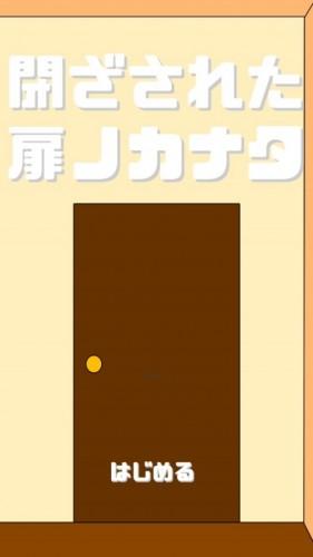 扉ノカナタ (2)