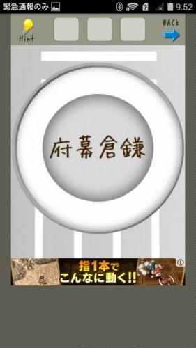 店長★コンビニ&牛丼屋編 攻略 084
