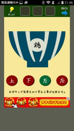 脱出ゲーム店長★コンビニ&牛丼屋編 攻略 004