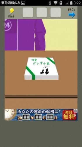 店長★コンビニ&牛丼屋編 攻略 173