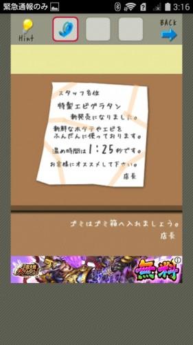 店長★コンビニ&牛丼屋編 攻略 138