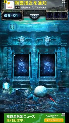 海底神殿からの脱出 攻略 118