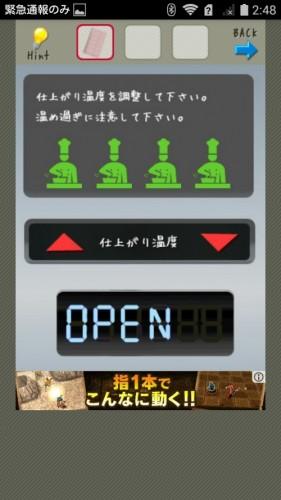 店長★コンビニ&牛丼屋編 攻略 009