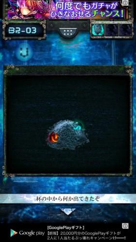 海底神殿からの脱出 攻略 098