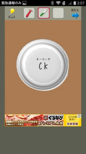 店長★コンビニ&牛丼屋編 攻略 099