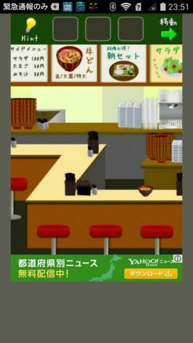 脱出ゲーム店長★コンビニ&牛丼屋編 攻略 187