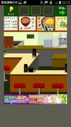 脱出ゲーム店長★コンビニ&牛丼屋編 攻略 082