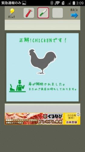店長★コンビニ&牛丼屋編 攻略 108