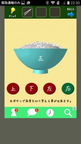 脱出ゲーム店長★コンビニ&牛丼屋編 攻略 113