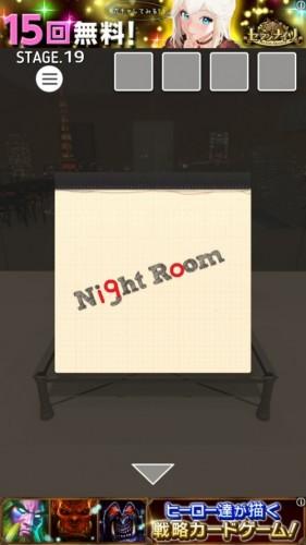 Night Room 攻略 344 - コピー