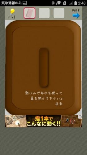 店長★コンビニ&牛丼屋編 攻略 004