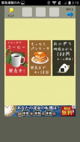 店長★コンビニ&牛丼屋編 攻略 156