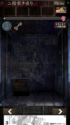 心霊学校からの脱出 攻略 予約者の扉 008