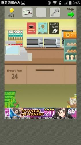 店長★コンビニ&牛丼屋編 攻略 279