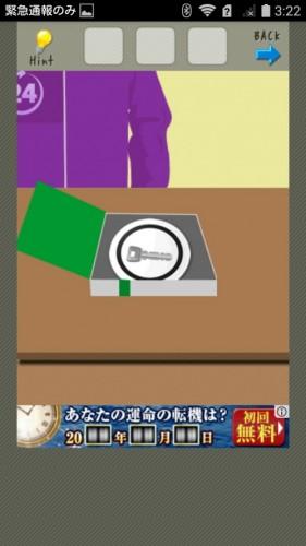 店長★コンビニ&牛丼屋編 攻略 174