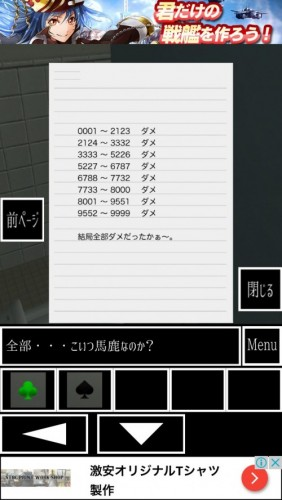 男子トイレからの脱出 (68)