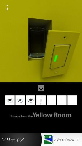 黄色い部屋からの脱出 攻略 (94)