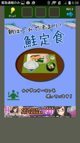 脱出ゲーム店長★コンビニ&牛丼屋編 攻略 046